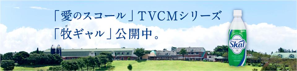 愛のスコールTVCM「牧ギャル」公開中。