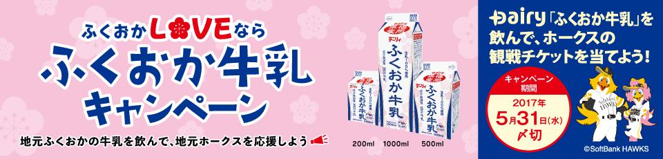 ふくおか牛乳キャンペーン