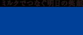 デーリィ南日本酪農協同株式会社