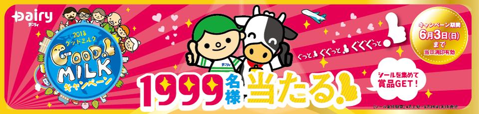グッドミルクキャンペーン【6月3日まで】