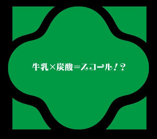 牛乳×炭酸=スコール!?