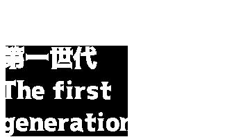 第一世代 - The first Generation