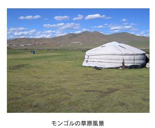 モンゴルの草原風景