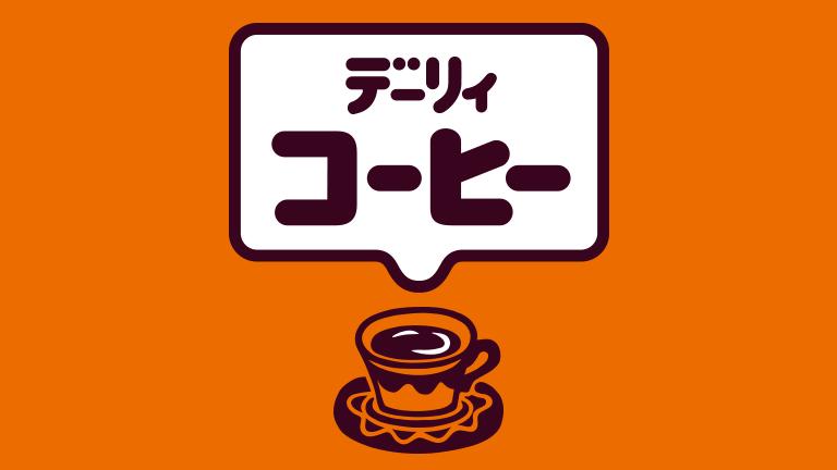 デーリィコーヒー