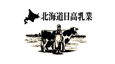 北海道⽇⾼乳業