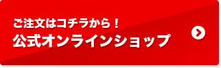 南日本酪農協同株式会社公式オンラインショップ